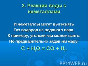 2. Реакции воды с неметаллами И неметаллы могут вытеснятьГаз водород из водяного