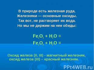В природе есть железная руда,Железняки — основные оксиды.Так вот, не растворяет