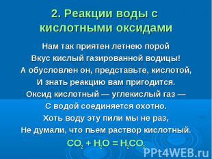 2. Реакции воды с кислотными оксидами Нам так приятен летнею поройВкус кислый га
