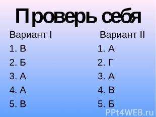 Проверь себя Вариант I Вариант IIВ 1. АБ 2. Г А 3. АА 4. ВВ 5. Б