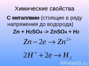 Химические свойства С металлами (стоящие в ряду напряжения до водорода) Zn + H2S