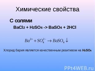 Химические свойства С солями BaCl2 + H2SO4 -> BaSO4 + 2HCl Хлорид бария является