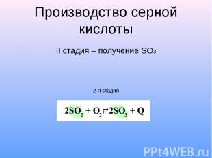 Производство серной кислоты II стадия – получение SO3