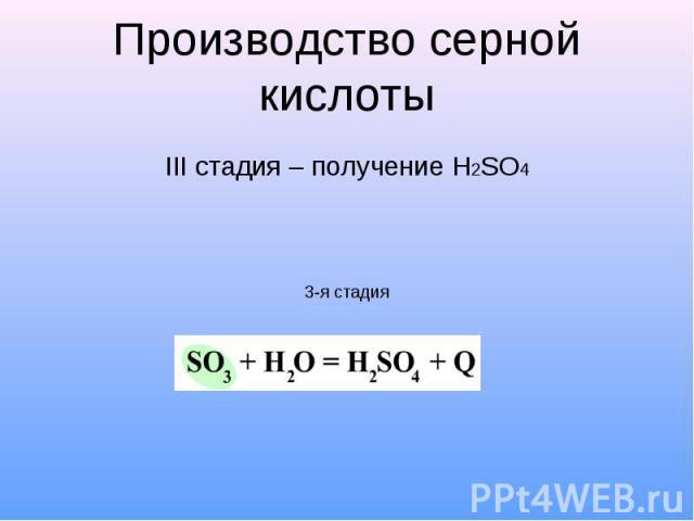Производство серной кислоты III стадия – получение H2SO4