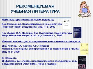 РЕКОМЕНДУЕМАЯУЧЕБНАЯ ЛИТЕРАТУРАНоменклатура неорганических веществ:В.А. Емельяно