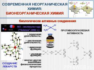 СОВРЕМЕННАЯ НЕОРГАНИЧЕСКАЯ ХИМИЯ:БИОНЕОРГАНИЧЕСКАЯ ХИМИЯбиологически активные со