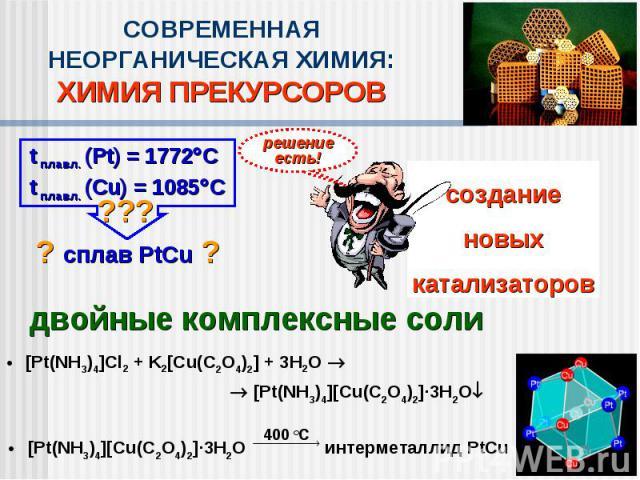 СОВРЕМЕННАЯ НЕОРГАНИЧЕСКАЯ ХИМИЯ:ХИМИЯ ПРЕКУРСОРОВсозданиеновых катализаторовдвойные комплексные соли