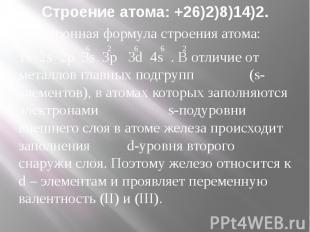 Строение атома: +26)2)8)14)2. Электронная формула строения атома: 1s 2s 2p 3s 3p
