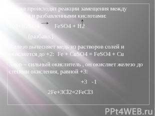 Так же происходят реакции замещения между железом и разбавленными кислотами:Fe0+