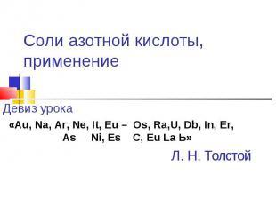 Соли азотной кислоты, применение Девиз урока«Au, Na, Ar, Ne, It, Eu – Os, Ra,U,