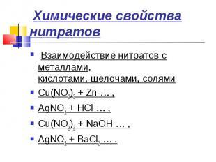 Химические свойства нитратов Взаимодействие нитратов с металлами,кислотами, щело