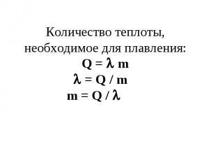 Количество теплоты, необходимое для плавления:Q = m = Q / m m = Q /