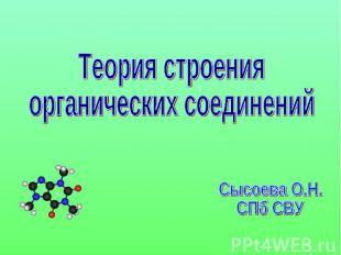 Теория строения органических соединенийСысоева О.Н.СПб СВУ