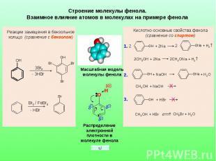 Строение молекулы фенола. Взаимное влияние атомов в молекулах на примере фенола