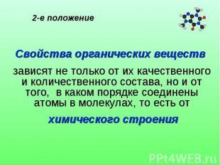 2-е положение Свойства органических веществ зависят не только от их качественног