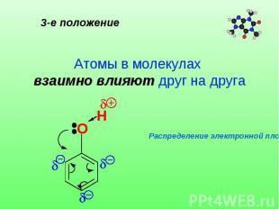 3-е положение Атомы в молекулах взаимно влияют друг на другаРаспределение электр