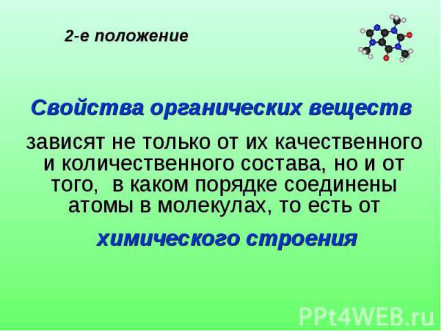 2-е положение Свойства органических веществ зависят не только от их качественного и количественного состава, но и от того, в каком порядке соединены атомы в молекулах, то есть от химического строения