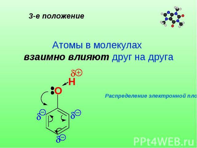3-е положение Атомы в молекулах взаимно влияют друг на другаРаспределение электронной плотности в молекуле фенола