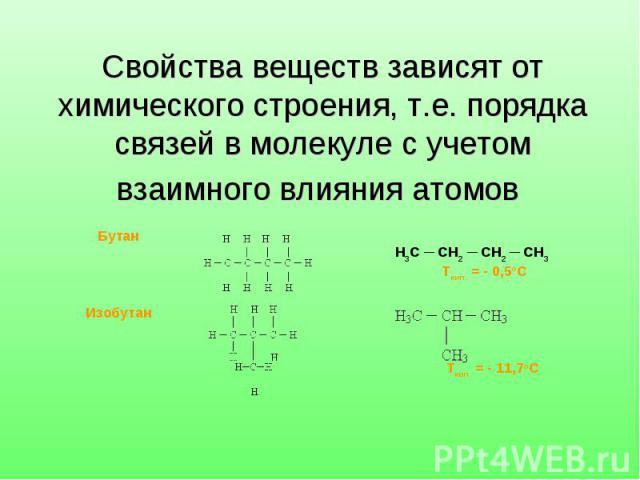 Свойства веществ зависят от химического строения, т.е. порядка связей в молекуле с учетом взаимного влияния атомов