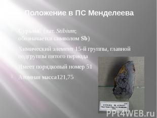 Положение в ПС Менделеева Сурьма(лат.Stibium; обозначаетсясимволомSb)Химиче