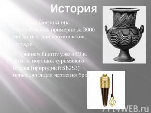 История В странах Востока она употреблялась примерно за 3000 лет дон.э. для из
