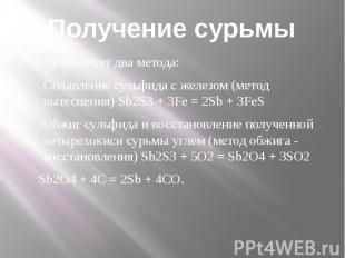Получение сурьмы Существует два метода:Сплавление сульфида с железом (метод выте