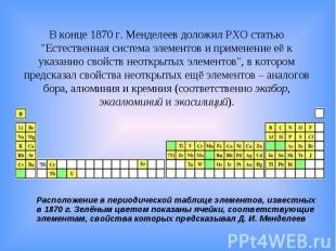 """В конце 1870г. Менделеев доложил РХО статью """"Естественная система элементов и п"""