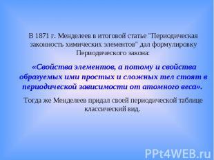 """В 1871г. Менделеев в итоговой статье """"Периодическая законность химических элеме"""