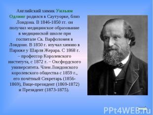 Английский химик Уильям Одлинг родился в Саутуорке, близ Лондона. В 1846-1850гг