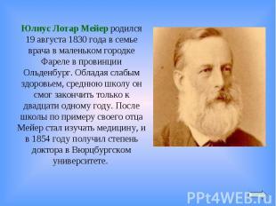 Юлиус Лотар Мейер родился 19 августа 1830 года в семье врача в маленьком городке