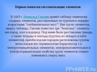Первые попытки систематизации элементов В 1843г Леопольд Гмелин привёл таблицу