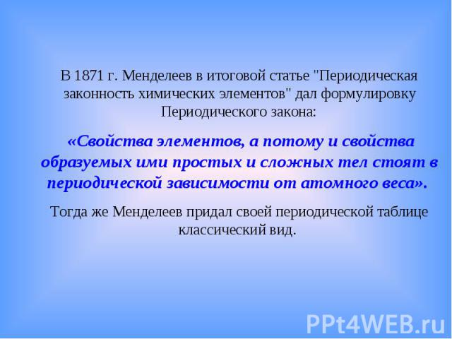 В 1871г. Менделеев в итоговой статье