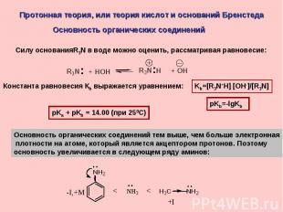 Протонная теория, или теория кислот и оснований Бренстеда Основность органически