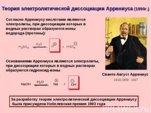 Теория электролитической диссоциации Аррениуса (1890г.)Согласно Аррениусу кислот