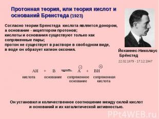 Протонная теория, или теория кислот и оснований Бренстеда (1923)Согласно теории