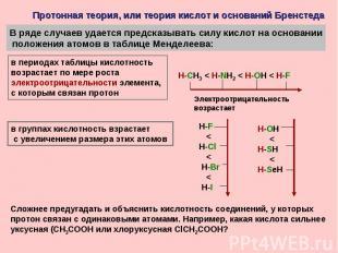 Протонная теория, или теория кислот и оснований Бренстеда В ряде случаев удается
