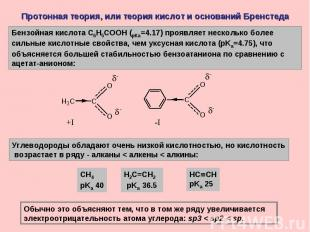 Протонная теория, или теория кислот и оснований Бренстеда Бензойная кислота C6H5