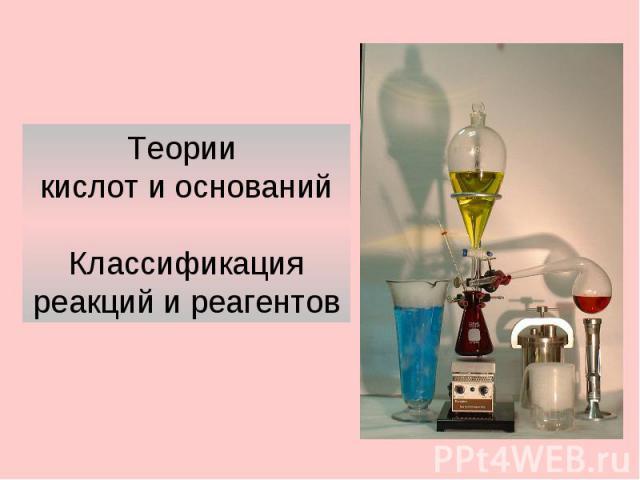 Теории кислот и основанийКлассификацияреакций и реагентов