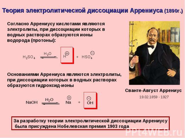 Теория электролитической диссоциации Аррениуса (1890г.)Согласно Аррениусу кислотами являются электролиты, при диссоциации которых в водных растворах образуются ионы водорода (протоны): Основаниями Аррениуса являются электролиты, при диссоциации кото…