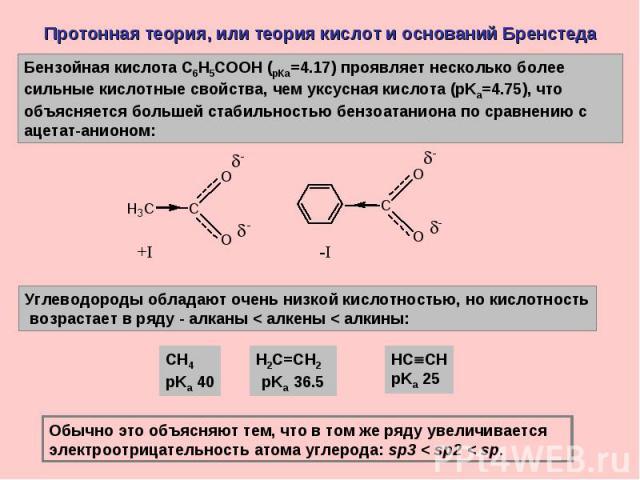 Протонная теория, или теория кислот и оснований Бренстеда Бензойная кислота C6H5COOH (pKa=4.17) проявляет несколько более сильные кислотные свойства, чем уксусная кислота (pKa=4.75), что объясняется большей стабильностью бензоатаниона по сравнению с…