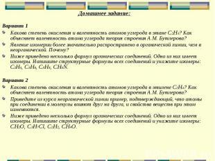 Домашнее задание:Вариант 1 Какова степень окисления и валентность атомов углерод