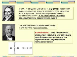 В 1807 г. шведский учёный И. Я. Берцелиус предложил выделить изучение веществ ра