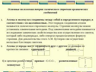 Основные положения теории химического строения органических соединений Атомы в м