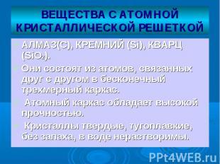 ВЕЩЕСТВА С АТОМНОЙ КРИСТАЛЛИЧЕСКОЙ РЕШЕТКОЙ АЛМАЗ(С), КРЕМНИЙ (Si), КВАРЦ (SiO2)