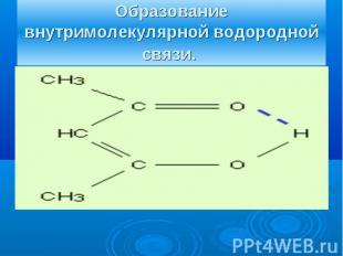 Образование внутримолекулярной водородной связи.