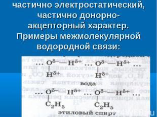 Механизм образования водородной связи имеет частично электростатический, частичн