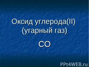 Оксид углерода (II) (угарный газ)