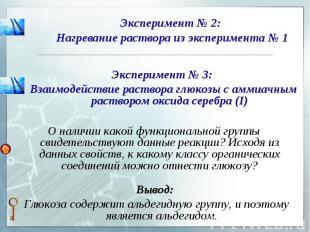 Эксперимент № 2: Нагревание раствора из эксперимента № 1Эксперимент № 3: Взаимод