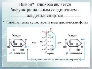 Вывод*: глюкоза является бифункциональным соединением - альдегидоспиртом Глюкоза