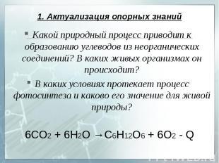 1. Актуализация опорных знаний Какой природный процесс приводит к образованию уг